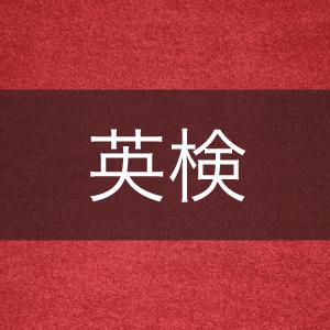 茅ヶ崎方式 京都駅前校 英検 1級 準一級