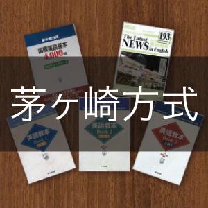 茅ヶ崎方式 京都駅前校 初級 中級 上級