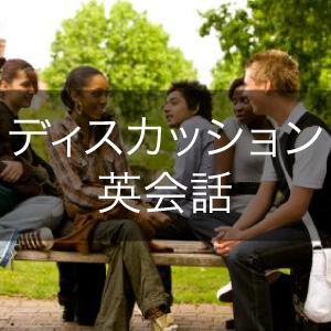 茅ヶ崎方式 京都駅前校 ディスカッション 英会話