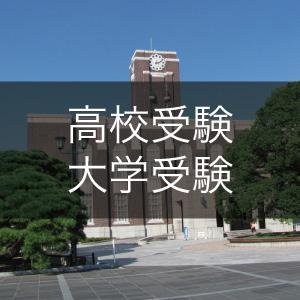 茅ヶ崎方式 京都駅前校 大学受験 高校受験